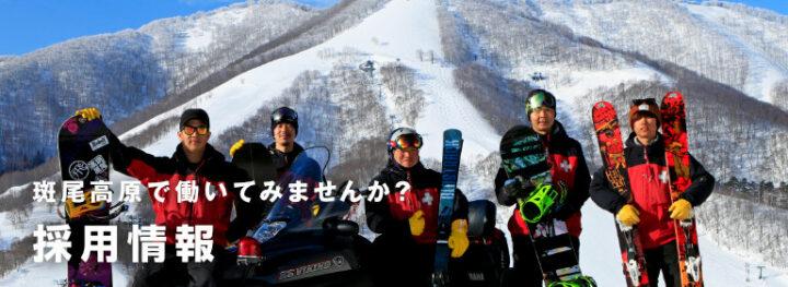 天気 スキー 斑尾 高原 場